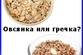 Какая диета эффективнее гречневая и...